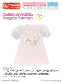 AZONE 「1/12イースターTシャツワンピース〜by MAKI〜」AZONE Dolly Outfits Designers Collection アゾン 1/12 ドール用 アウトフィット&アイテム