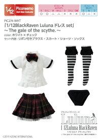 AZONE 「1/12BlackRaven Lulunaドレスset」〜The gale of the scythe.〜 アゾンインターナショナル