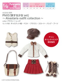 AZONE PNXS「旅する少女set」〜Alvastaria outfit collection〜 アゾン 1/6 ドール用 アウトフィット&アイテム