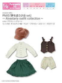 AZONE PNXS「夢を追う少女set」〜Alvastaria outfit collection〜 アゾンインターナショナル