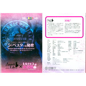 AZONE DVD アサルトリリィ×私立ルドビコ女学院vol.2 『シュベスターの秘密』 アゾン