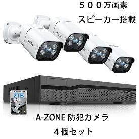 【最新AI人体感知】A-ZONE 500万画素タイプ 防犯カメラ 8台増設可 POE給電カメラ 車上荒らし 防犯カメラ 監視カメラ ハイビジョン スピーカー搭載レコーダー 2TBHDD内蔵 8ch IP67防水防塵 赤外線 動体検知録画 最大8TB対応 双方向通話カメラ4台+2TB HDD