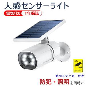 センサーライト 屋外 ソーラー 人感センサー LED ダミーカメラ 防犯ライト 人体検知 IP66防水防塵 配線不要 夜間自動点灯 省エネ ソーラー充電式 人感検知 壁掛け庭先 玄関 角度調節可能 電池