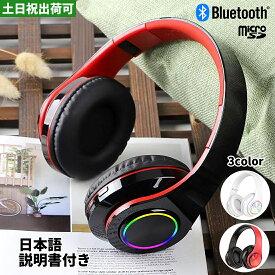 ヘッドホン bluetooth ワイヤレス マイク付き 有線 ヘッドセット ブルートゥース 高音質 ボイスチャット 無線 両用 かわいい 密閉型 折りたたみ式 カード再生 重低音 LED 5.0 日本語説明書付き
