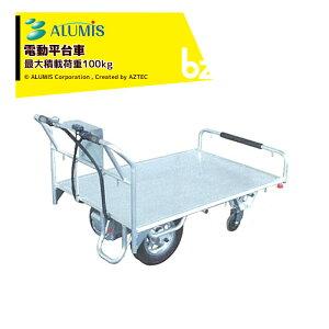 アルミス 電動運搬車 電動平台車 最大積載荷重100kg