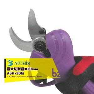 アルミス|<6台セット品>リチウムイオン充電式電動剪定はさみ 枝切っ太郎 ASH-30M 最大切断径Φ30mm リチウムイオン電池2個付|法人様限定