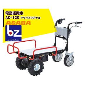 麻場|asaba 自走式電動運搬車 AD-120 最大積載量120kg|法人様限定