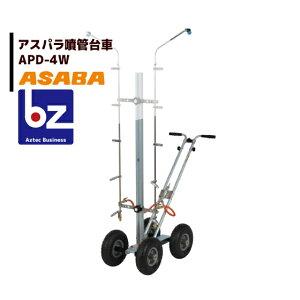 麻場|asaba アスパラガススプレーヤ アスパラ噴菅台車 APD-4W|法人限定
