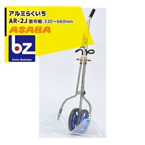 麻場|asaba 抑草・除草剤専用散布機 アルミらくいち AR-2J|法人限定