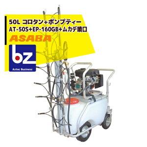麻場|asaba 50リットルタンク車「コロタン+ポンプティー」AT-50S+EP-160GB+ムカデ噴口|法人様限定