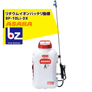 麻場|asaba 背負式バッテリー噴霧器 BP-10Li-DX 「真」 タンク容量10L/10.8Vリチウムイオン搭載|法人様限定