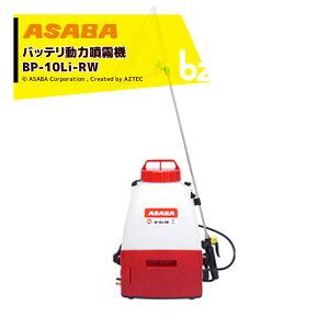 麻場|asaba 除草剤専用噴霧機 BP-10Li-RW「希」 タンク容量10L/10.8Vリチウムイオン搭載 クラス最軽量2.5kg|法人様限定