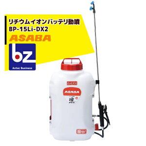 麻場|asaba 背負式バッテリー噴霧器 BP-15Li-DX2 「瞳」 タンク容量15L/10.8Vリチウムイオン搭載|法人様限定