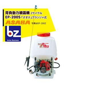 麻場 asaba 背負動力噴霧機 かるすけ フランジャ式 EP-200S-WMA 2サイクルエンジン 法人様限定