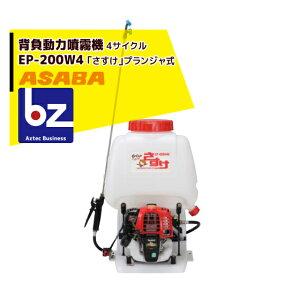 麻場|asaba 背負動力噴霧機 さすけ フランジャ式 EP-200W4 4サイクルエンジン|法人様限定