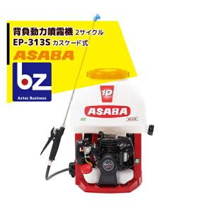 麻場|asaba 背負動力噴霧機 こすけ カスケード式 EP-313S 2サイクルエンジン|法人様限定