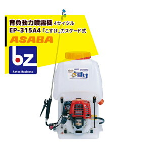 麻場|asaba 背負動力噴霧機 こすけ カスケード式 EP-315A4 4サイクルエンジン|法人様限定