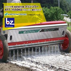 アグリテクノ矢崎|トラクタ用 施肥・散布機 クリーンソワーAFT-1550KD(ドローパー牽引タイプ)|法人様限定
