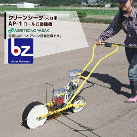 法人様限定 アグリテクノ矢崎 <ロール付属>播種機 クリーンシーダ AP-1ロール式播種機 播種機 種まき機 野菜播種機