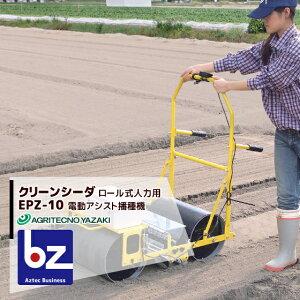 【法人様限定】【アグリテクノ矢崎】<ロール10個付属>播種機 クリーンシーダ EPZ-10 電動アシストロール式播種機