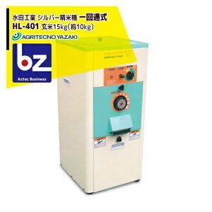 アグリテクノ矢崎|水田工業 シルバー精米機(一回通式) HL-401 ホッパー容量 玄米15kg(籾10kg)|法人限定