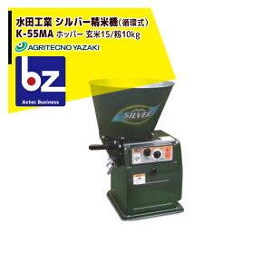 アグリテクノ矢崎|水田工業 シルバー精米機(循環式) K-55MA ホッパー容量 玄米15kg/籾10kg|法人限定