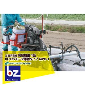 アグリテクノ矢崎|土壌消毒機 管理機用 1条 DC12Vモータ駆動タイプ MPX-1|法人限定