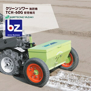 アグリテクノ矢崎 土壌改良剤散布機 クリーンソワー TCH-60G 管理機用 法人様限定