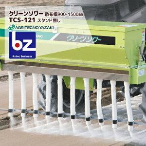 【法人様限定】【アグリテクノ矢崎】土壌改良剤散布機 クリーンソワー TCS-121