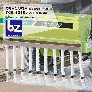 【法人様限定】【アグリテクノ矢崎】土壌改良剤散布機 クリーンソワー TCS-121S スタンド付き