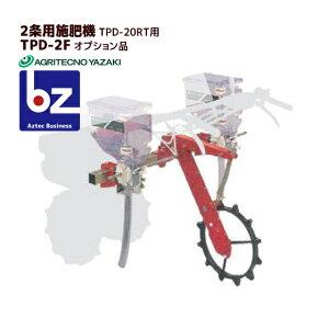 アグリテクノ矢崎 播種機 クリーンシーダ TPD-20RT用 2条用施肥装置 TPD-2F 法人様限定