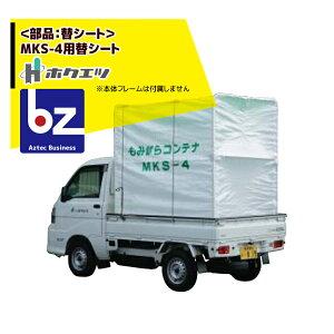ホクエツ|<部品:替シート>籾がらコンテナ 軽トラック 軽量シートタイプ MKS-4用替シート|法人限定