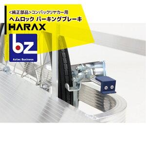 ハラックス|HARAX <純正部品>アルミリヤカー コンパック用 パーキングブレーキヘムロック BHC-350|法人様限定