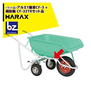 ハラックス|HARAX <セット品>アルミ1輪車 CF-3 エアータイヤ + 補助輪 CF-32TR|法人様限定