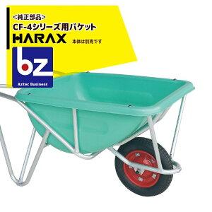 ハラックス|HARAX <純正部品>バケット単品 HARAX アルミ製1輪車 CF-4シリーズ用|法人様限定