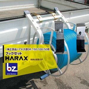 ハラックス|HARAX <純正部品>マキ太郎 DR-150/100/50用フックセット|法人様限定