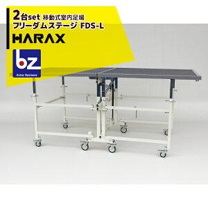 ハラックス|HARAX <2台セット品>フリーダムステージ FDS-L ワンタッチ式高所作業足場・高所メンテ用・イベント用安全足場|法人限定