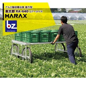 ハラックス|HARAX <4台set品>HARAX アルミ製 収穫台車 楽太郎 RA-640 積載量200kg エアータイヤ・強力型|法人様限定