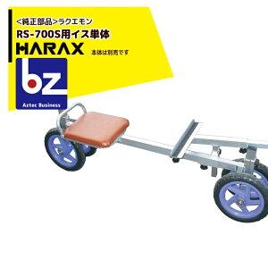 ハラックス|HARAX <純正部品>ラクエモン アルミ製 いちご収穫用幅狭台車 RS-700S用イス単体|法人様限定
