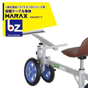 ハラックス|HARAX <純正部品>ラクエモン RSシリーズ用収穫テーブル単体(ノブボルト付)|法人様限定