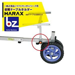 ハラックス|HARAX <純正部品>ラクエモン RSシリーズ用収穫テーブルホルダー(ノブボルト付)|法人様限定