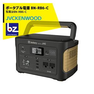 【全商品ポイント10倍】【法人様限定】JVCケンウッド|ポータブル電源 BN-RB6-C 174,000mAh/626Wh 6.4kg