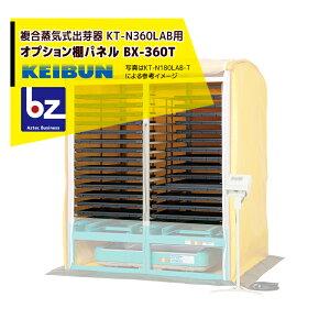 啓文社製作所 KEIBUN <オプション棚>出芽器用棚パネル BX-360T 法人様限定