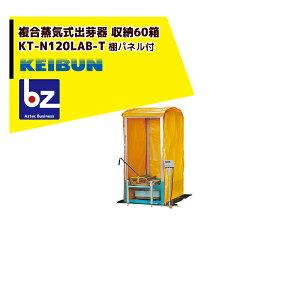 【啓文社製作所】KEIBUN 複合蒸気式出芽器 棚パネル付き KT-N120LAB-T 収納箱数:棚方式60箱