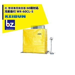 啓文社製作所|KEIBUN 花・野菜専用発芽器 冷房器付き WR-60CHL-S 収容箱数60箱|法人限定