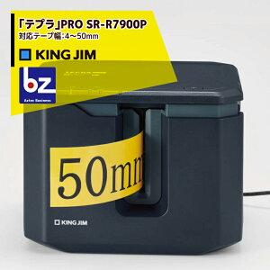 キングジム|ラベルプリンター テプラPRO SR-R7900P 対応テープ幅4〜50mm|法人限定