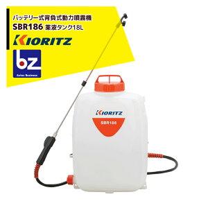 法人様限定|共立(やまびこ)|バッテリー動噴 SBR186 ポンプ圧力〜1.0(3段階)MPa / 18Lタンク