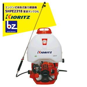 共立 やまびこ|エンジン式背負式動力噴霧機 SHPE231B ポンプ圧力0.7・1.1・1.7・2.1・2.5MPa / 24Lタンク|法人様限定