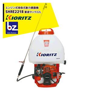 共立 やまびこ|エンジン式背負式動力噴霧機 SHRE221B ポンプ圧力〜1.0MPa / 22Lタンク|法人様限定