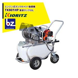 共立 やまびこ|タンクキャリー動噴 TK801HP ポンプ圧力0.7・1.1・1.7・2.1・2.5MPa / 50Lタンク|法人様限定